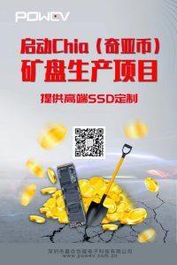 Chia-Mining SSD